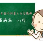 障害年金の対象となる傷病【ハ行】